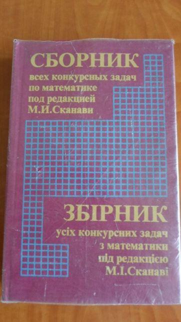 Сборник всех конкурсных задач по математике под ред. Сканави