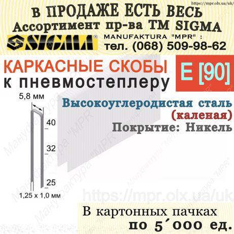Скобы E-25 к пневмостеплеру (1000 ед) каркасные SIGMA 2816251 staple-E