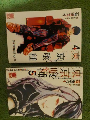 Комикс манга Токийский гуль (4,5 тома)