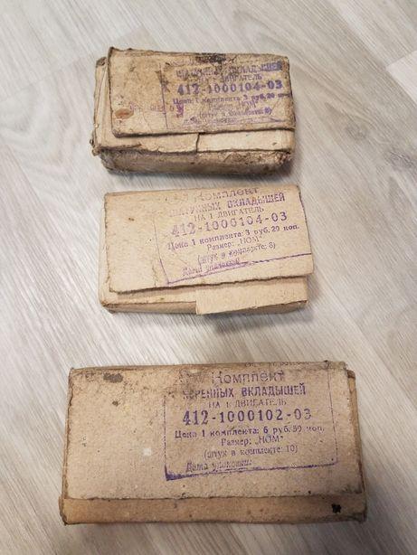 Продам вкладыши на москвич 412 СССР оригинал!!!