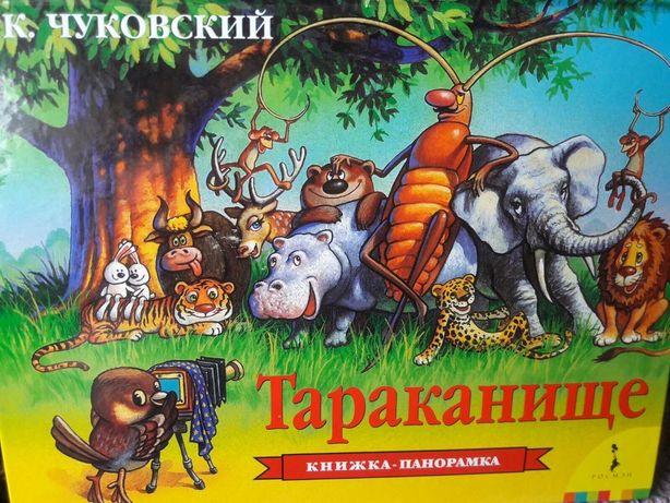 Детская книга большая панорама Тараканище Чуйковский