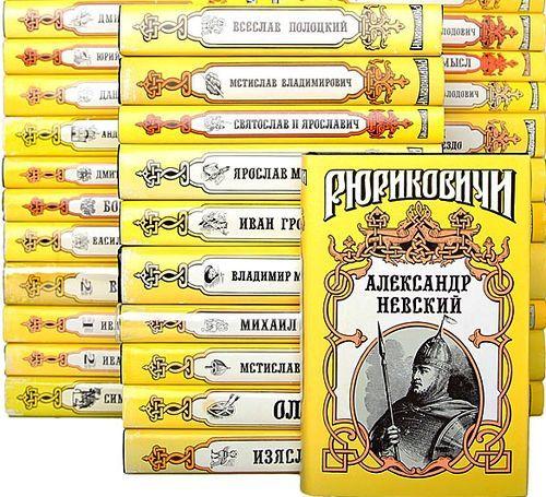 Рюриковичи Серия издательства АСТ в 32 томах
