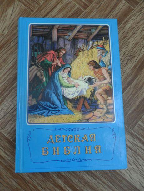 Книга Детская Библия