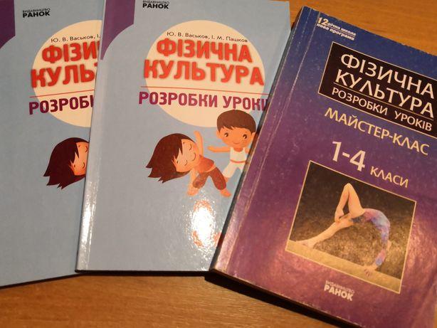 """Посібник """"Фізична культура 1-4 класи"""""""
