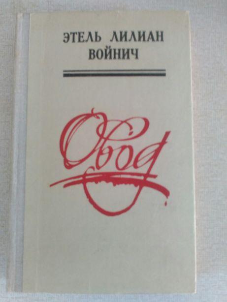 """Книга """"Овод"""" Этель Лилиан Войнич"""