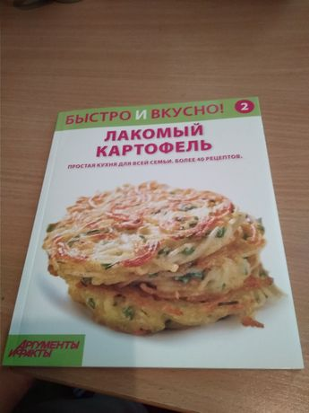 """Книга """"Лакомый картофель"""""""