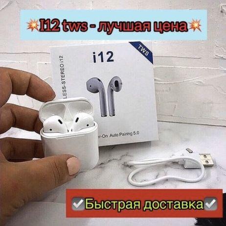 Оригинал i12 TWS Airpods Original Безпроводные Наушники+і100/  i11