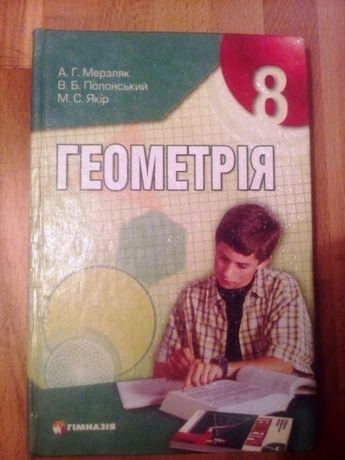 Геометрия 8 класс, автор Мерзляк