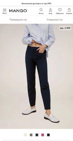 Оригинал Mango брюки, итальянские джинсы