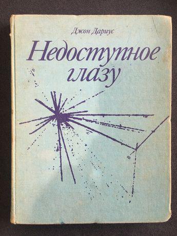 Книга «Недоступное глазу» Джон Дариус