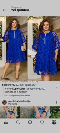 Сукня жіноча 50-52