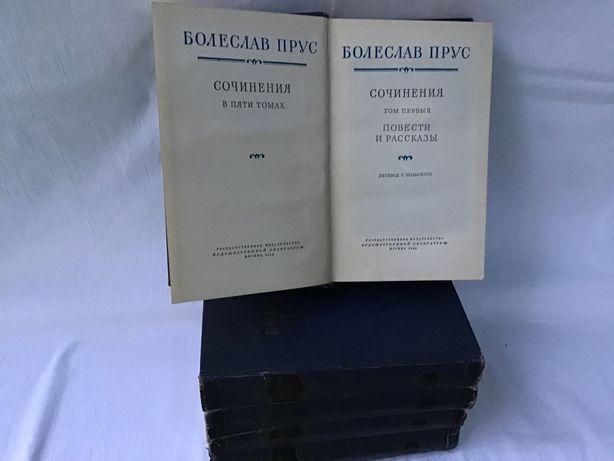 Книги Болеслав Прус в 5 томах  1955 год издания.