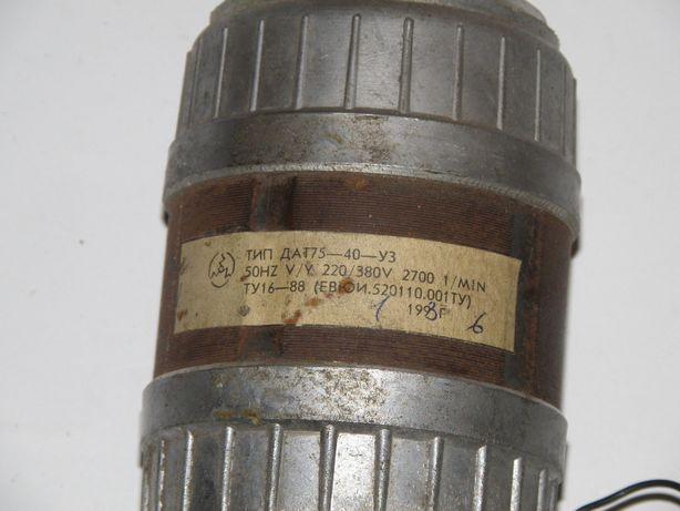Двигатель ДАТ-75-40-У3, 2700 об/мин. , 40Вт, 220/380В