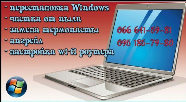 Ремонт ПК и ноутбуков, установка Windows, чистка от пыли