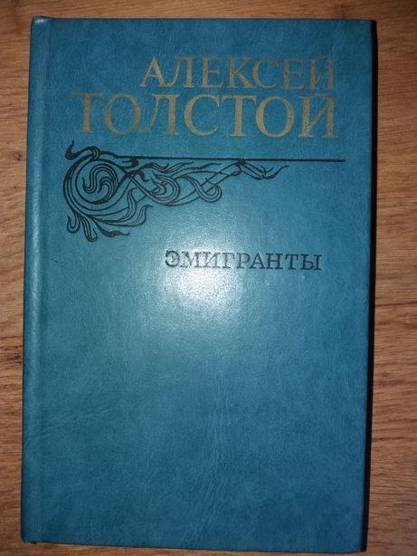 Книга А.Толстой, Эмигранты.