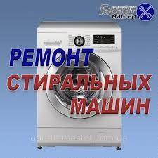 Ремонт стиральных машин на дому обслуживаем все районы