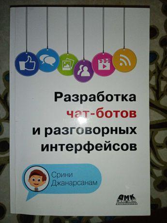 Новая книга Разработка чат Ботов