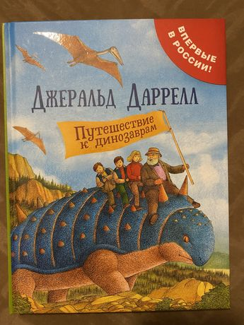 Путешествие к динозаврам. Джеральд Даррелл