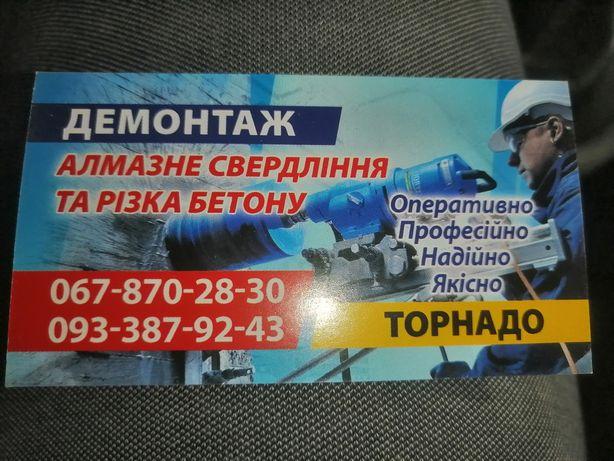 Демонтаж. Киев и область. Резка бетона. Сверление отверстий