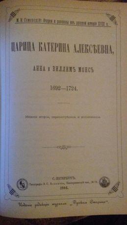 Книга история. Очень редкий исторический источник.
