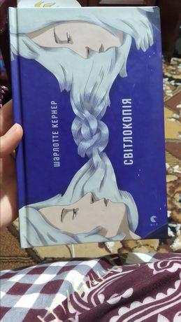 Світлокопія книга