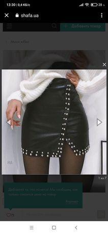 Стильная кожаная юбка 44