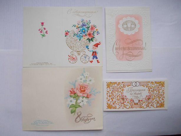 Почтовая открытка СССР. Поздравительные