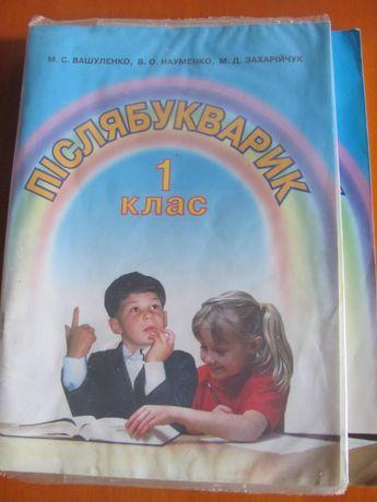 М.С Вашуленко, В.О. Науменко Післябукварик 1 клас