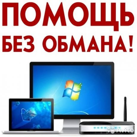 ВЫЕЗД-КАЧЕСТВО Ремонт компьютеров Чистка ноутбуков Установка Windows