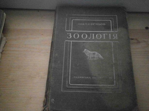 Зоологія післявійськова 1949 року в нормальному стані.