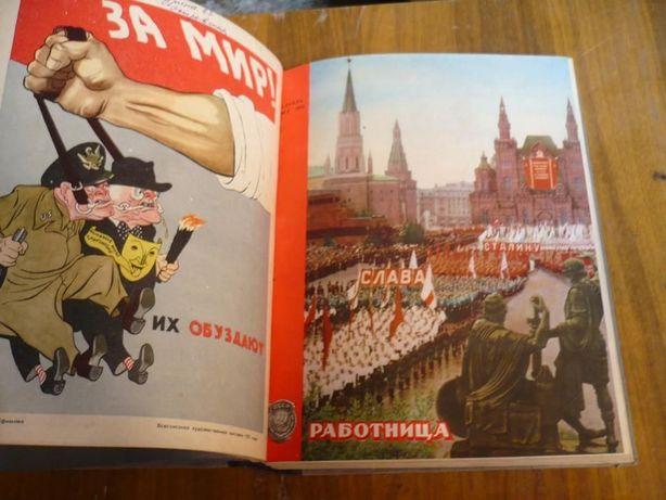 Журнал Работница 51-52 год