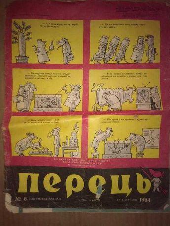 Журнал Перец  № 6 1964 года