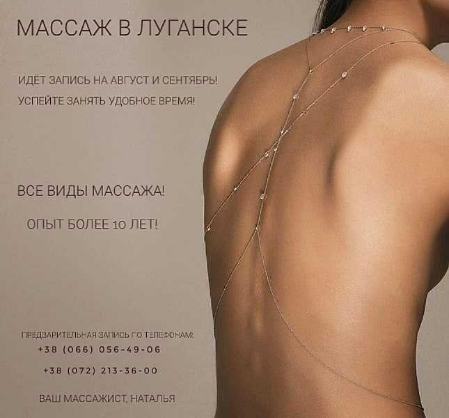 Массаж/Коррекция фигуры Луганск