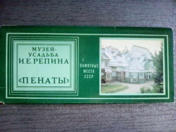 """набор открыток """"Пенаты"""""""