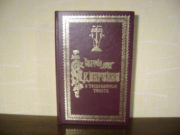 книга святое евангелие с толкованием текста