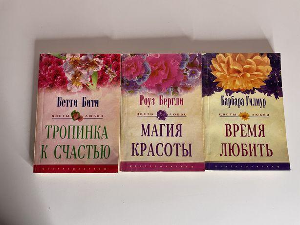 Продам 3 книги (романы)