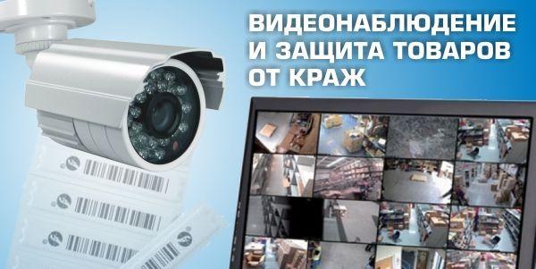 Видеонаблюдение-охранные системы-умный дом
