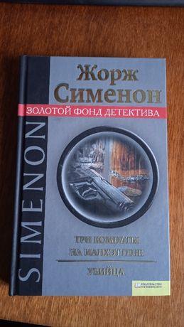 Жорж Сименон - Убийца, Три комнаты (детектив)
