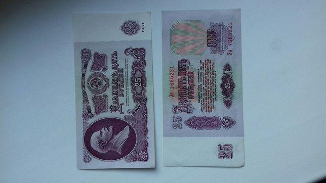 Купюра 25 рублей СССР.