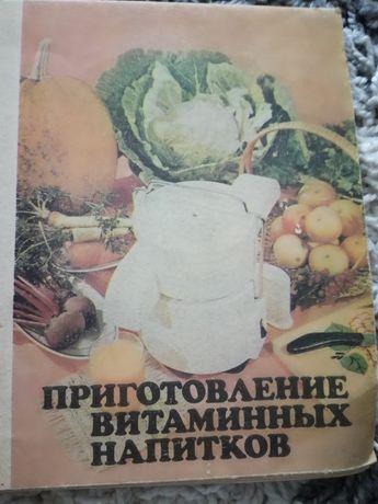Приготовление витаминных напитков