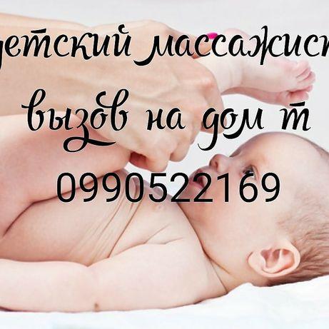 Массаж грудным детям у Вас дома