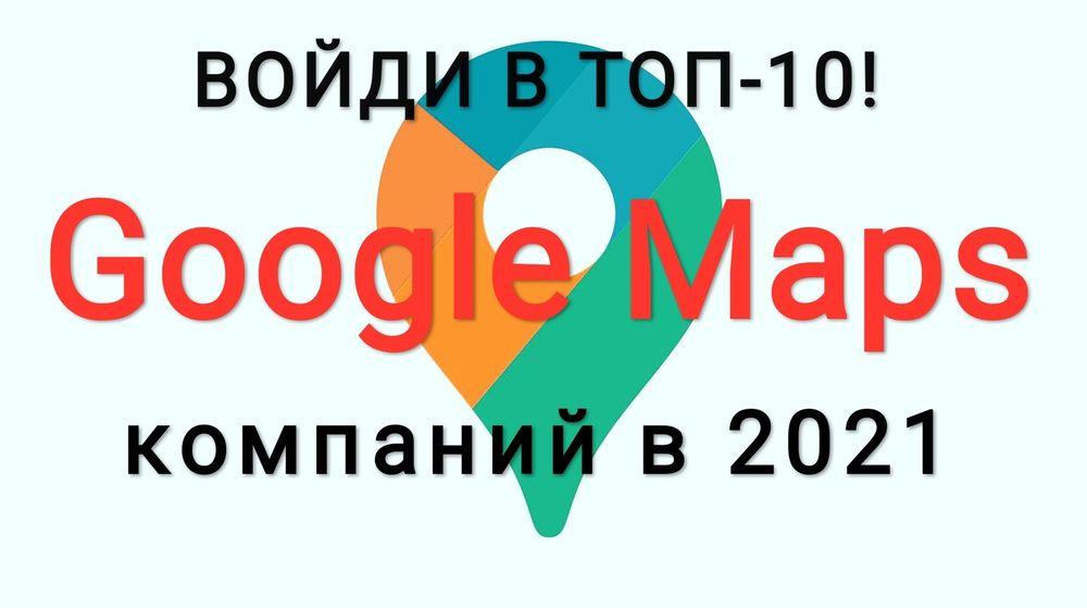 Гугл отзывы - повысь рейтинг компании! Софиевская Борщаговка - изображение 1