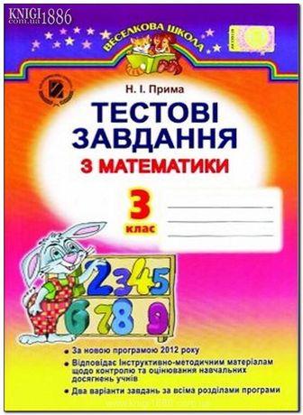 3 клас | Математика. Тестові завдання | Прима Н.І.