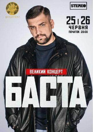 Баста. Продам два VIP квитка (2 ряд) на 26 червня зі знижкою