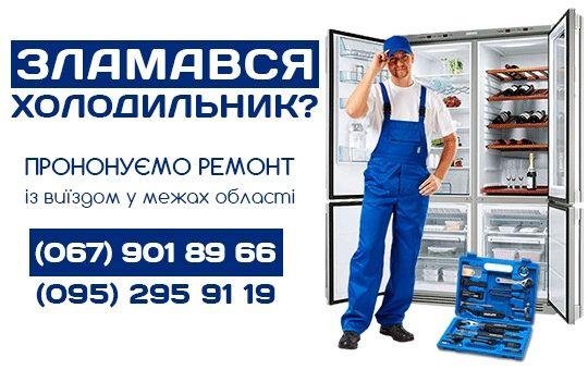 Ремонт холодильників,морозильних камер.