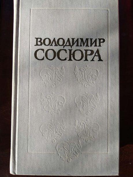 Володимир Сосюра, 2 томи