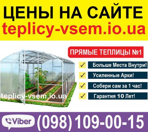 Теплица Славяночка T3688-L Белгород УРОЖАЙ +40% под Поликарбонат 4мм