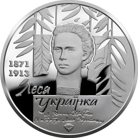 До 150-річчя від дня народження Лесі Українки, СРІБЛО, 20 грн, 2021