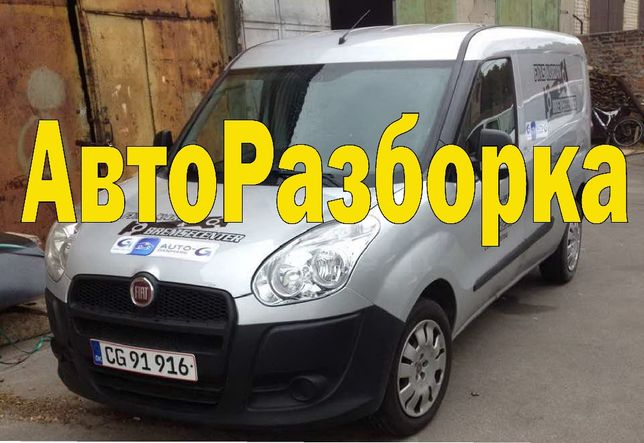 FIAT Doblo 263(Фиат Добло) 2012 Разборка