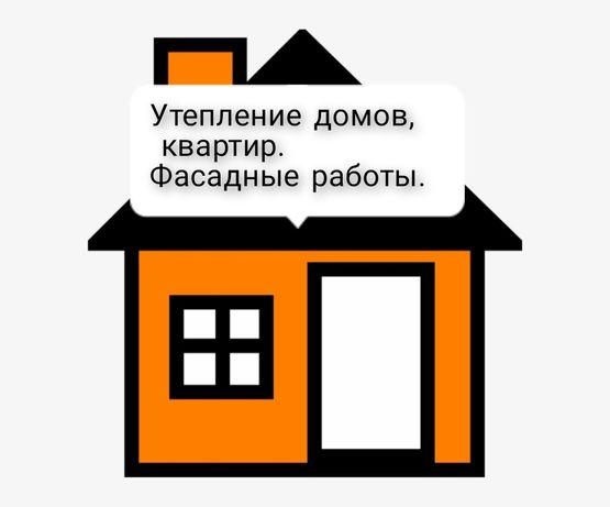 Утепление домов, квартир. Фасадные работы